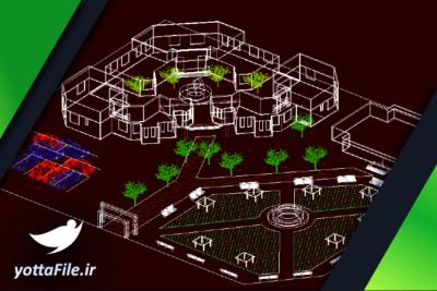 دانلود پلان سه بعدی دانشگاه | یوتا فایل مرجع خرید و فروش فایل