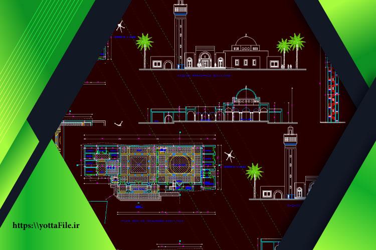 پروژه معماری طراحی پلان مسجد با اتوکد DWG