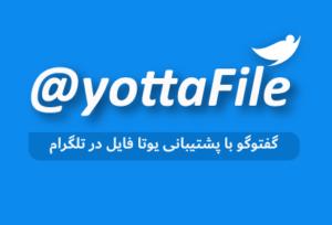 پشتیبانی یوتا فایل | یوتا فایل مرجع فروش فایل