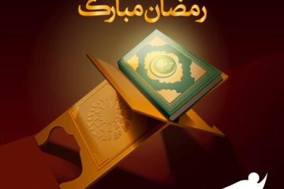 تصویر وکتور مفهوم واقع بینانه رمضان- تصویر قرآن - یوتا فایل مرجع دانلود و فروش فایل