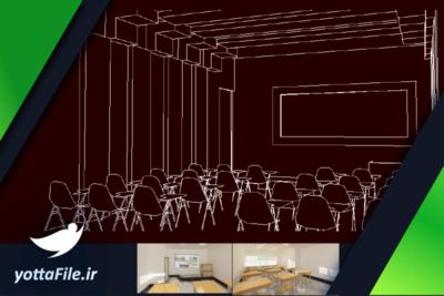 دانلو فایل پرسپکتیو کلاس درس | دانلود پک 7 عددی پرسپکتیو کلاس درس طراحی شده با نرم افزار اتوکد با فرمت DWG | یوتا فایل مرجع خرید و فروش فایل در ایران