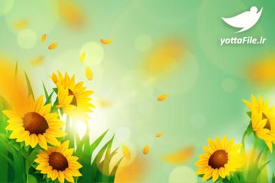 دانلود تصویر وکتور پس زمینه لایه باز بهار با کیفیت بسیار بالا مناسب استفاده در طراح ها و طراحی های گرافیکی | یوتا فایل سرویس دانلود و فروش فایل