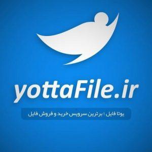 ✍️ یوتا فایل یک MarketPlace مجازی و ساده ترین ، سریعترین و امنترین سرویس خرید و فروش فایل در ایران است 🙂