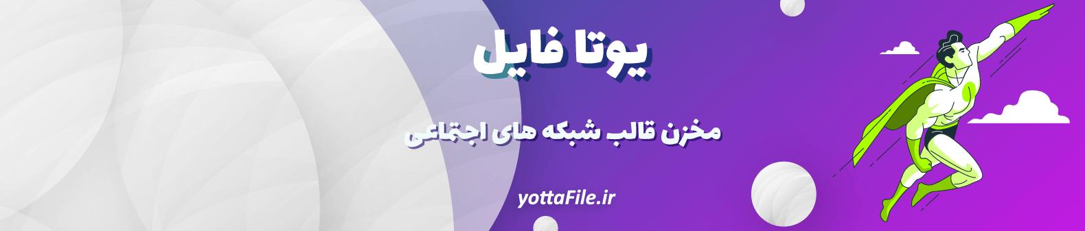 یوتافایل مرجع دانلود فایل ، سرویس خرید و فروش فایل و محصولات دیجیتال | مخزن دانلود قالب پست و استوری اینستاگرام