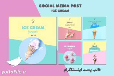 دانلود قالب لایه باز پست های خام اینستاگرام - PSD - طرح تابستانه و فلت بستنی