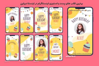 دانلود فایل لایه باز استوری خام اینستاگرام - PSD -طرح مخصوص جشن تولد