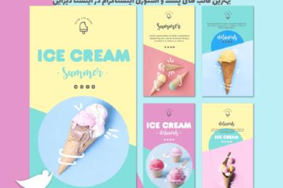 دانلود فایل قالب لایه باز استوری های خام اینستاگرام - PSD - طرح تابستانه و فلت بستنی | یوتا فایل آسان ترین وبسایت و سرویس فروش فایل
