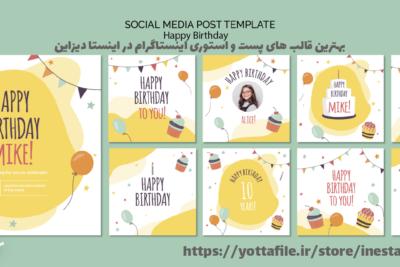 دانلود فایل قالب لایه باز پست های خام اینستاگرام - PSD -طرح جشن تولد