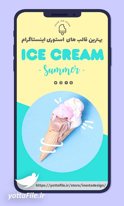 دانلود فایل قالب لایه باز استوری های خام اینستاگرام - PSD - طرح تابستانه و فلت بستنی   یوتا فایل آسان ترین وبسایت و سرویس فروش فایل