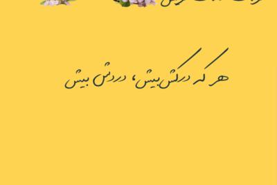 دانلود فونت فارسی دست نویس Dast Nevis از مخزن فونت فارسی یوتا فایل