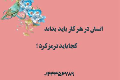 دانلود فونت فارسی اردیبهشت Ordibehesht مخزن فونت فارسی یوتا فایل