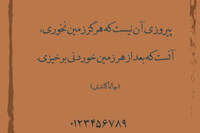 دانلود فونت فارسی نیریزی Neirizi Persian Font مخزن فونت فارسی یوتا فایل