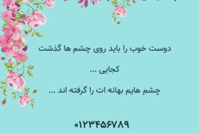 دانلود فونت فارسی صمیم - Samim Persian Font از مخزن فونت فارسی یوتا فایل
