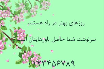 دانلود فونت فارسی نازنین BNazanin از مخزن فونت یوتا فایل