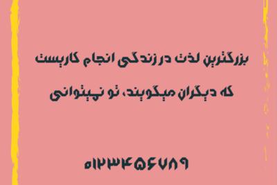 دانلود فونت (قلم) فارسی مثلث Mosalas از مخزن فونت فارسی یوتا فایل