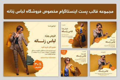 مجموعه قالب لایه باز پست اینستاگرام مخصوص فروشگاه لباس زنانه