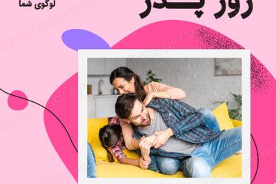 مجموعه قالب لایه باز پست اینستاگرام مخصوص فروش ویژه روز پدر