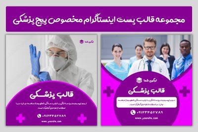 مجموعه قالب لایه باز پست اینستاگرام مخصوص پیج پزشکی