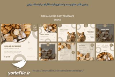 دانلود فایل لایه باز قالب فتوشاپ پست های خام اینستاگرام - طرح نانوایی ،قنادی، نان ، شیرینی | یوتا فایل مرجع فروش فایل