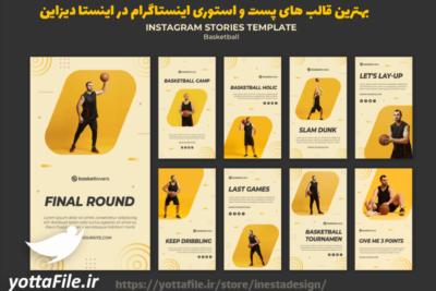 دانلود فایل مجموعه قالب لایه باز استوری های تبلیغاتی، بلاگر، ورزشی اینستاگرام – طرح تبلیغاتی PSD
