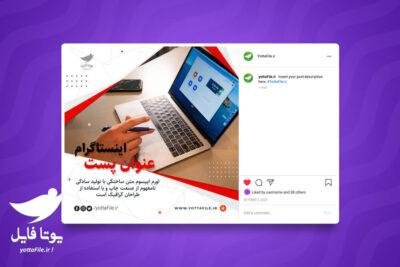 دانلود قالب پست اینستاگرام به صورت لایه باز مناسب پست های تبلیغاتی و معرفی محصول با فرمت PSD