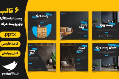 دانلود مجموعه قالب آماده پست معرفی و فروش محصول در اینستاگرام