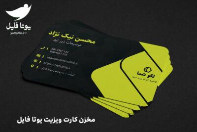 دانلود کارت ویزیت خاص شرکتی